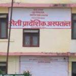 seti pradeshik hospital